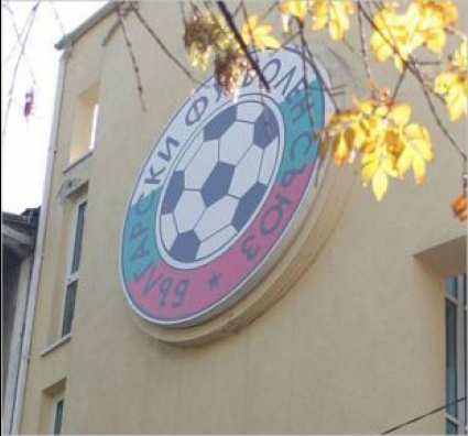 БФС прекрати договорите на 46 футболисти и шестима треньори