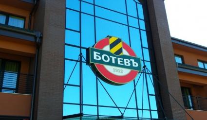 Ботев (Пд) откри най-модерната база в България, Цветан Василев обяви голямата цел пред клуба (ГАЛЕРИИ)