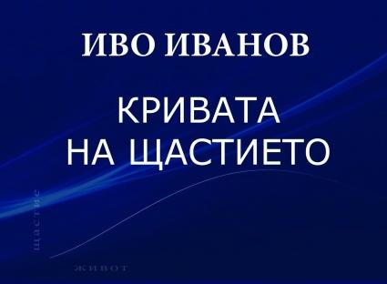 """""""Кривата на щастието"""" - №1 по продажби във Vivasport.bg"""