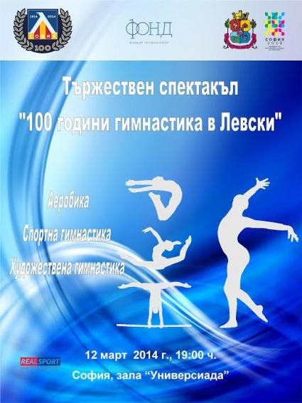 Тържествен гимнастически спектакъл по случай стогодишнината на Левски