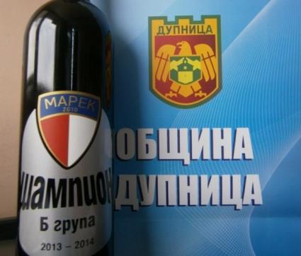 """Бутиково вино по случай влизането на Марек в """"А"""" група"""