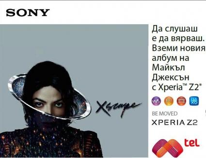 X като Xscape и Xperia