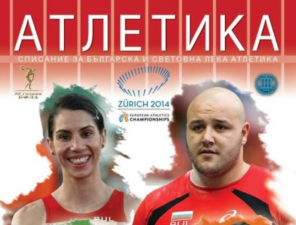 """Новият брой на """"Атлетика"""" излиза преди европейското"""