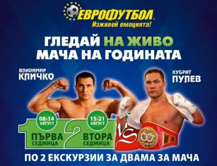 """Еврофутбол"" подарява 8 билета за мача Кличко - Пулев"
