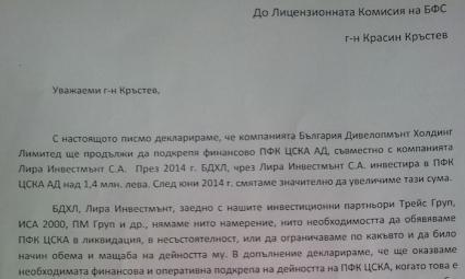 Холдинг с 1,5 милиарда стои зад ЦСКА - вече е дал над 1,4 млн. лева (документ)
