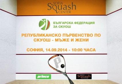 София скуош център ще е домакин на републиканското първенство по скуош