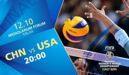 САЩ срещу Китай на финала на Мондиал 2014