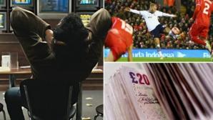 Да изгубиш всичко с 15 000 паунда в джоба…