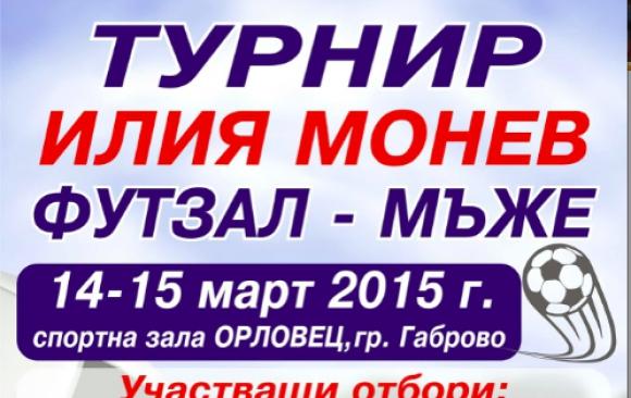Този уикенд в Габрово ще се проведе турнир по футзал в памет на Илия Монев
