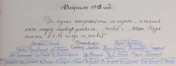 Най-старото футболно дерби в България навършва 100 години