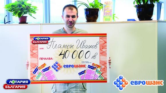Електротехник спечели 40 000 лева от Еврошанс