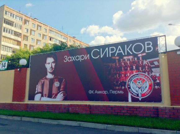 Захари Сираков: Идея на жена ми ме прати в Русия и след 11 г. си тръгнах със сектор на мое име