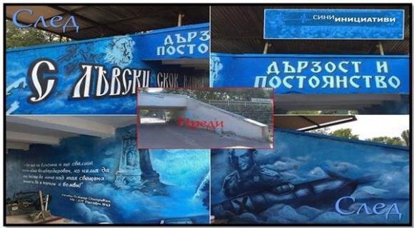"""Стадион """"Раковски"""" светна благодарение на """"Сини инициативи"""""""