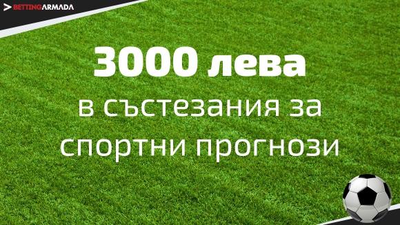Bettingarmada раздава нови 3000 лева в месечни състезания за спортни прогнози