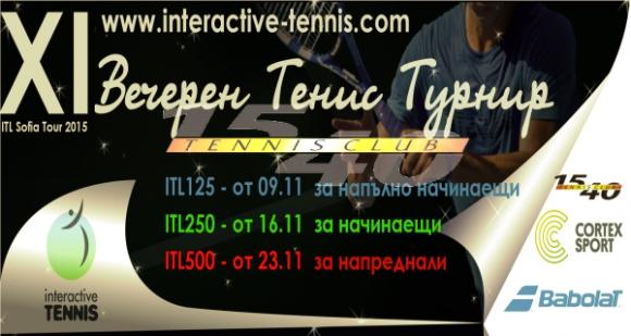 Интерактив тенис предизвиква всички любители на тениса!