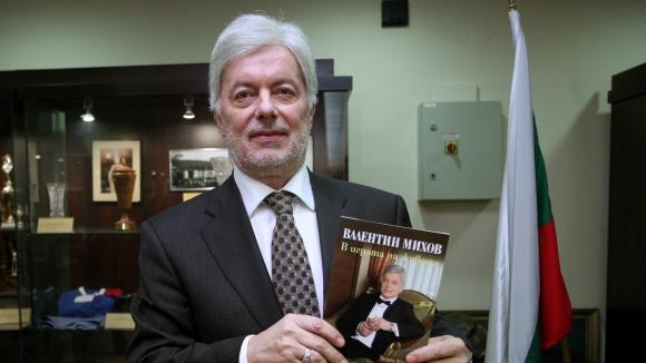 Вальо Михов представи книгата си