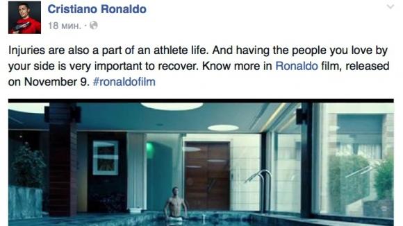 Кристиано пусна екстракт от филма си - върти педали в басейн (видео)