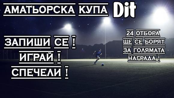 """Организират Аматьорска купа """"ДИТ"""" за любители на футбола през зимата"""