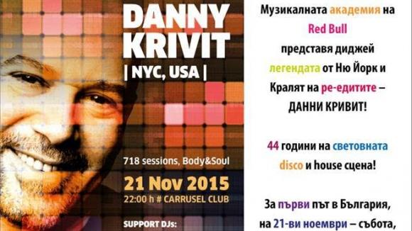 Mr. DANNY KRIVIT – една жива легенда на диско и класик хауз музиката от Ню Йорк
