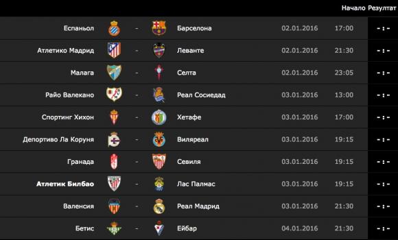 Каталунско дерби открива футболната година в Испания