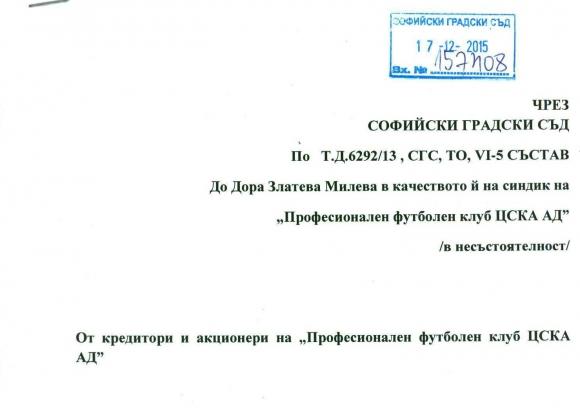 Кредитори и акционери с писмо до СГС: Манджуков и Инджов да върнат 22,5 млн. лв. на ЦСКА (документ)