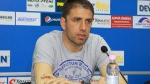 Георги Чиликов беше назначен за помощник треньор на Поморие
