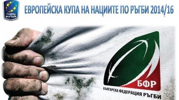 България с най-доброто в мача срещу Босна от Европейската купа на нациите по ръгби 15