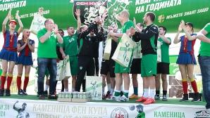 Претендентите за национални шампиони на Каменица Фен Купа 2016