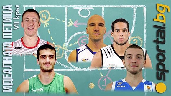 Петицата на Sportal.bg за VII кръг на НБЛ