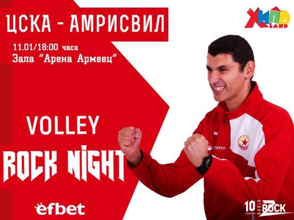 """Metallica, Volley Rock Night и ЦСКА на 11 януари в """"Арена Армеец"""""""