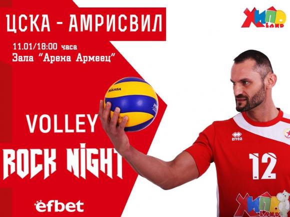 ЦСКА очаква солидна подкрепа срещу Амрисвил