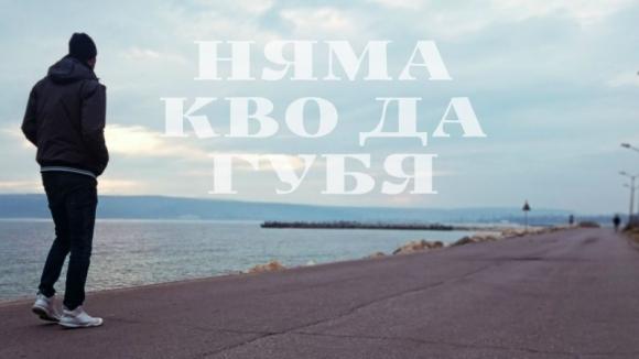 Волейболен шампион пусна нова песен (видео)
