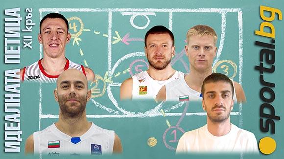 Петицата на Sportal.bg за XII кръг на НБЛ