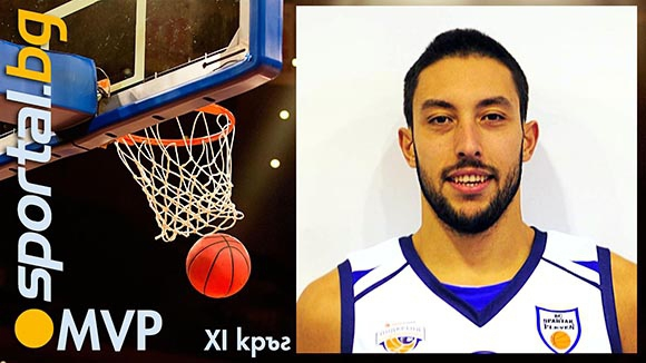 Димитър Маринчешки - MVP на XI кръг на НБЛ