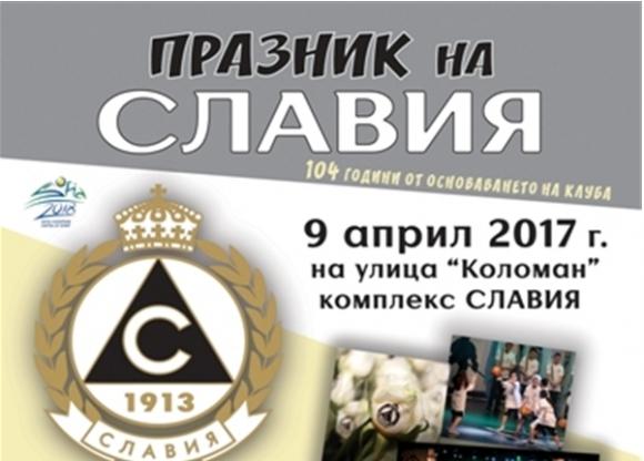 Славистки празник на 9 април