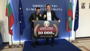 Специална премия за Даниел Асенов за европейската му титла