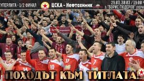 Сектор Г ще подкрепи волейболистите на ЦСКА в Перник