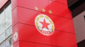 Официално: Утре ще има търг за емблемата на ЦСКА