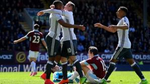 Бърнли - Манчестър Юнайтед 0:1, гледайте тук