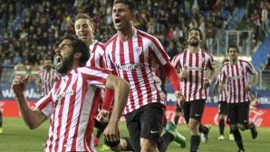 Атлетик Билбао не отпусна газта в битката за Европа (видео)