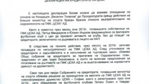 Кредитори и привърженици на ЦСКА с тежко обвинение: Кралев ощети държавата с милиони