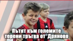 """200 деца ще участват на """"Милан джуниър камп"""" в Дряново"""