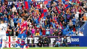 Футболът е за феновете, а Леванте го доказа с този жест