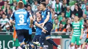 Хофе погледна към третото място и отдалечи Вердер от Лига Европа (видео)