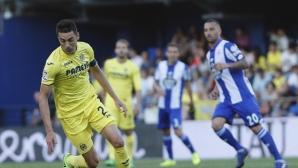 Виляреал загуби битката за ШЛ, а Депортиво постигна своята цел