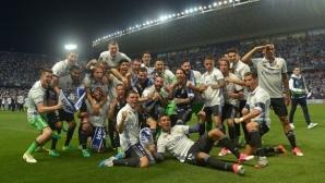 Реал Мадрид сложи короната на Испания! (видео+галерия)