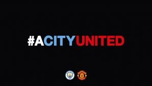 Манчестър Сити поздрави Юнайтед за трофея
