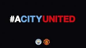 Сити и Юнайтед дариха заедно един милион за пострадалите от атентата