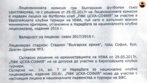 Факти и пропаганда за лиценза на ЦСКА