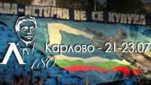 Левски стартира кампания с феновете по случай 180 години от рождението на Васил Левски